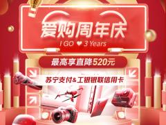 苏宁支付联合工银信用卡爱购3周年庆来袭 最高直降520元