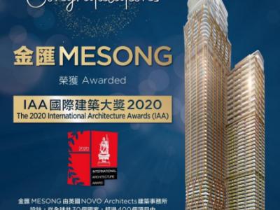 柬埔寨首个获国际性建筑大奖的项目——盈达·金汇 MESONG
