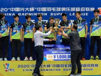 2020中国光大杯羽超联赛青岛夺冠 郑思维获光大永明保险男队员人气王